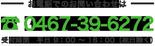 0467-11-1111