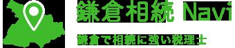 鎌倉 相続税ナビ