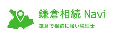 鎌倉相続NAVI